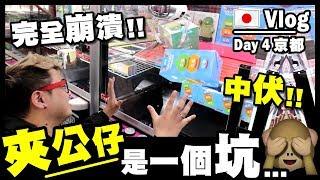 【Vlog】完全崩潰!! 『夾公仔』是一個坑...中晒伏 🇯🇵⛩ Day 4 京都
