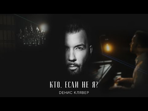 Денис Клявер - Кто, Если Не Я