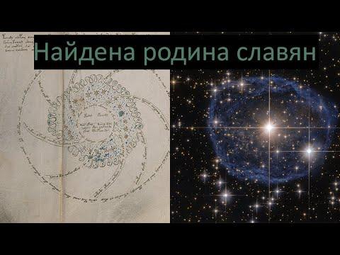 Ура! Найдена звёздная родина славян по манускрипту Войнича. Манускрипт Войнича разгадан.