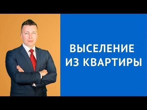 Выселение из квартиры - Выселение из жилого помещения - Жилищный адвокат Москва