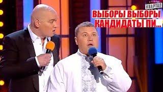 Как Порошенко и Тимошенко На Выборах Голоса Считали | Вечерний Квартал 95 Лучшее