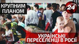 Крупним планом. Українські переселенці в Росії