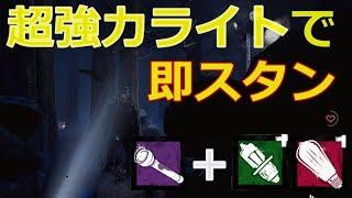 【DbD】最強のライトで味方を救出する!【実況】