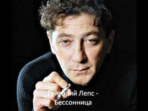 Григорий Лепс - Бессонница