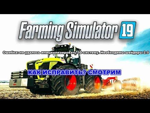 Farming Simulator 2019/ ошибка шейдеров 2.0, как исправить?