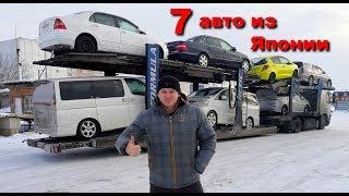 7 машин из Японии. Выгрузка автовоза - Январь 2019