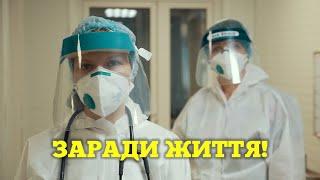 Николаевские врачи поздравили коллег музыкальным клипом. ВИДЕО
