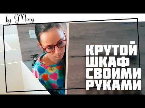 Современный шкаф своими руками за КОПЕЙКИ!  Как сделать шкаф своими руками? Легко! (перезалив)