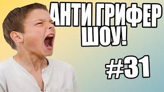 АНТИ-ГРИФЕР ШОУ! l ВОПЯЩИЙ ЖИРНЫЙ КРЕТИН / БЕРЕГИТЕ УШИ l #31 !!