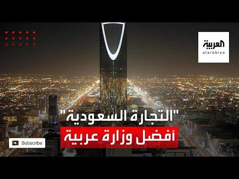 العرب اليوم - شاهد: كيف حققت وزارة التجارة السعودية جائزة أفضل وزارة عربية