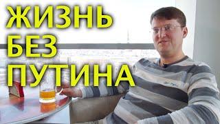 Россиянин о жизни в Латвии (эмигрант, интервью; Путин, Крым, пиво, экономика, общество и т. д.)