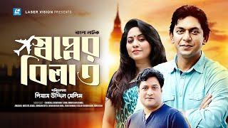 Shopner Bilat | Bangla Natok | Chanchal Chowdhury, Tarin, Monir Khan Shimul | Giasuddin Selim