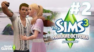 Давай играть Симс 3 Райские острова #2 Родительский дом