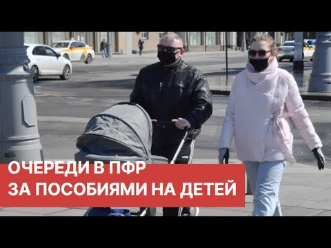 Очереди в ПФР. Для оформления детских пособий россияне выстроились в очереди.