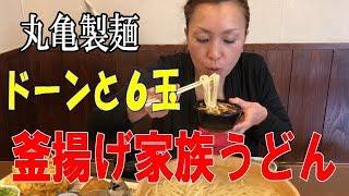 大食い丸亀製麺でモチモチうどん~釜玉家族うどんはボリューム満点でとっても美味しい!