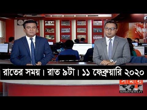রাতের সময় | রাত ৯টা | ১১ ফেব্রুয়ারি ২০২০ | Somoy tv bulletin 9pm | Latest Bangladesh News