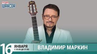 Владимир Маркин в гостях у Ксении Стриж («Стриж-Тайм», Радио Шансон)