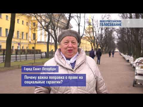 Социальные гарантии - Общероссийское голосование по поправкам к Конституции Российской Федерации