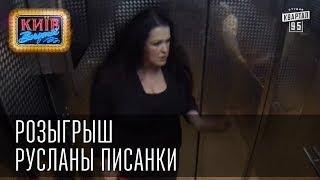 Розыгрыш Русланы Писанки | Вечерний Киев, розыгрыши 2014