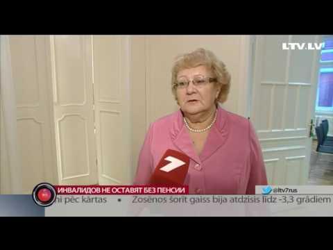 Инвалидов не оставят без пенсии