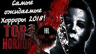 Какие хоррор фильмы мы ждем в 2018 году? Самые ожидаемые фильмы ужасов 2018!