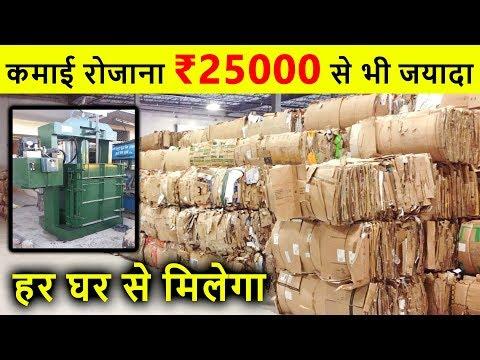 , title : 'कमाई रोजाना ₹25000 से भी जयादा, small business ideas|scrap recycling business|recycling business