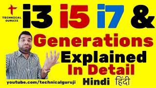 [Hindi/Urdu] i3 Vs i5 Vs i7 Explained in Detail: Everything you want to know
