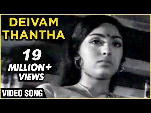 Deivam Thantha Veedu Video Song | Aval Oru Thodarkathai | Kamal Haasan, Sujatha