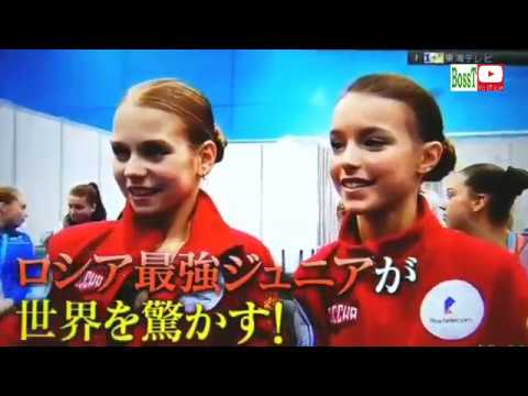 SCHERBAKOVA's & TRUSOVA's interview - Japan TV report, JWC 2019
