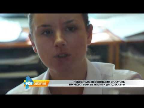 Новости Псков 03.07.2017 # Налоговые изменения в расчете имущественных налогов физлиц