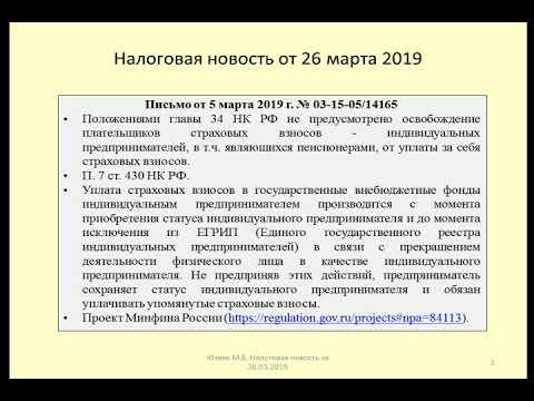 26032019 Налоговая новость об уплате страховых взносов предпринимателем-пенсионером / pensioner