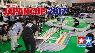 富士通乾電池提供ミニ四駆ジャパンカップ2017チャンピオン決定戦2017.10.15