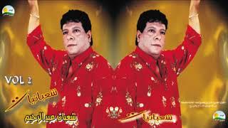 أولى أغاني الفنان شعبان عبد الرحيم تحميل MP3