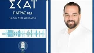 Ο Περιφερειάρχης Δυτικής Ελλάδας Ν.Φαρμάκης στην εκπομπή του Ν. Ξανάλατου στο ΣΚΑΙ Πάτρας