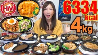 【MUKBANG】 [Hotto Motto] New Spicy Gapao Rice, Radish Chicken, Cutlet..Etc! 9Items,4Kg 6334kcal[CC]