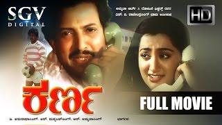 Dr.Vishnuvardhan Movies Full | Karna Kannada Full Movie | Kannada Movies | Sumalatha, K S Ashwath