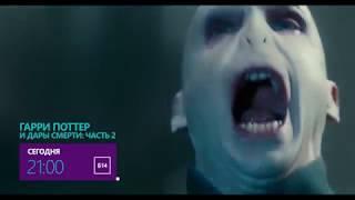 Гарри Поттер и Дары смерти – 2 часть