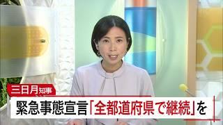 4月29日 びわ湖放送ニュース