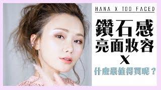 譚杏藍 Hana Tam - 鑽石感亮面妝容教學 x Too Faced之好物推介 (中字)