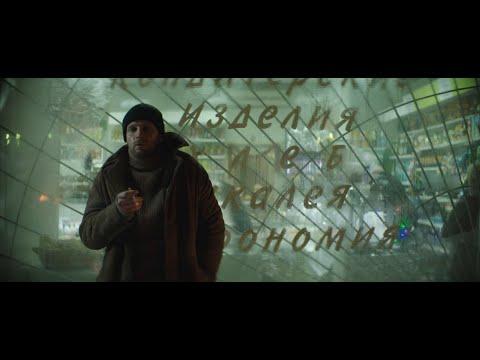 La Fièvre de Petrov - extrait BAC Films