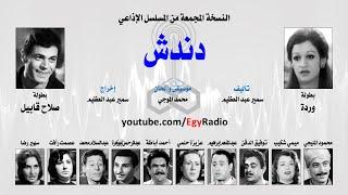 المسلسل الإذاعي دندش ׀ وردة – صلاح قابيل ׀ نسخة مجمعة