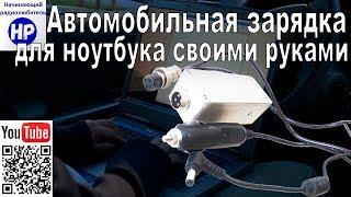 Автомобильная зарядка для ноутбука своими руками