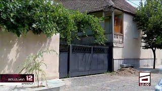მკვლელობა ბოლნისში - პოლიციამ სახლი დალუქა