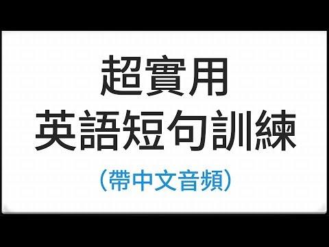 超實用英語短句訓練(帶中文音頻/字幕)