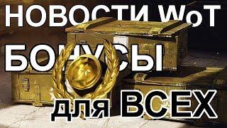 БОНУСЫ для ВСЕХ!! #АнтиКЛАН v2.0 #АнтиКЛАНы 2019