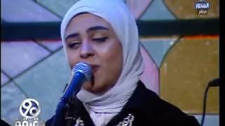 تحميل و مشاهدة 90 دقيقة | يوم مولد النبي - إنشاد مداح الرسول أحمد الكحلاوي MP3