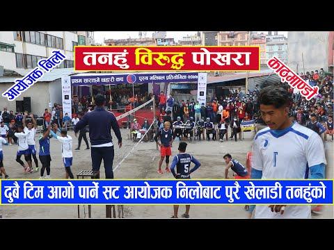 Tanahu vs Pokhara | अरे वा दुबै टिम आगो | छैन कोहि भन्दा कोहि कम | Volleyball Nepal | Chhahari Cup |