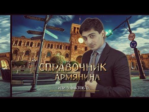 """Проект """"Справочник армянина"""" выпуск 1. Как получить армянский паспорт?"""