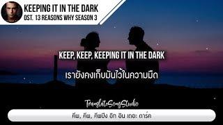 แปลเพลง Keeping It In The Dark   Daya