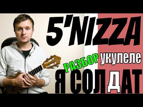 5'NIZZA (Пятница) - Я солдат   Разбор песни на укулеле   Аккорды + бой